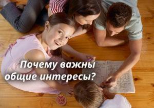 Почему важны общие интересы?