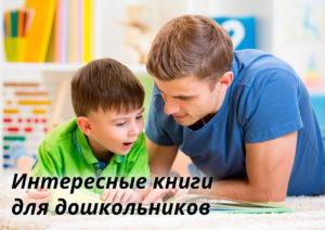 Интересные книги для дошкольников