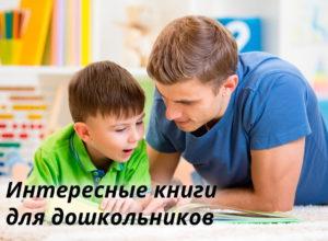 книги для дошкольников