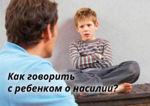 Как говорить с ребенком о насилии?