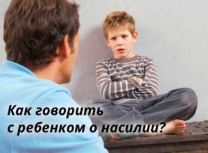 как говорить с детьми о насилии