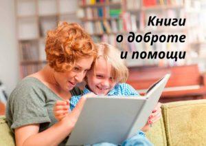 Книги о доброте и помощи
