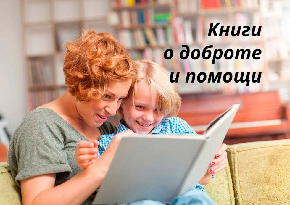 книги о доброте