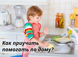 как приучить ребенка к уборке