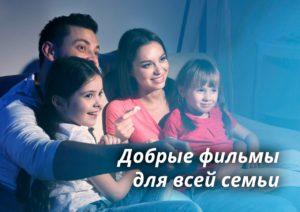 Добрые фильмы для всей семьи