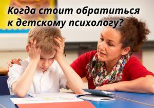 Когда стоит обратиться к детскому психологу?