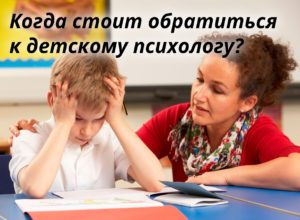 причины обратиться к психологу