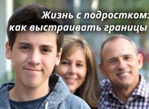 как выстраивать жизнь с подростком