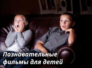 познавательные фильмы для детей