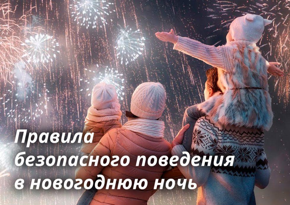 правила поведения в новый год
