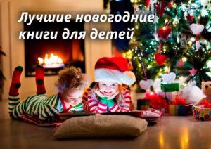 Лучшие новогодние книги для детей