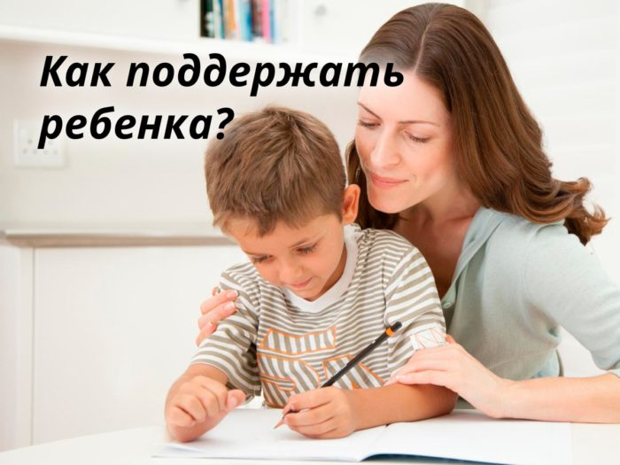 как поддержать ребенка