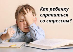 Как ребенку справиться со стрессом?