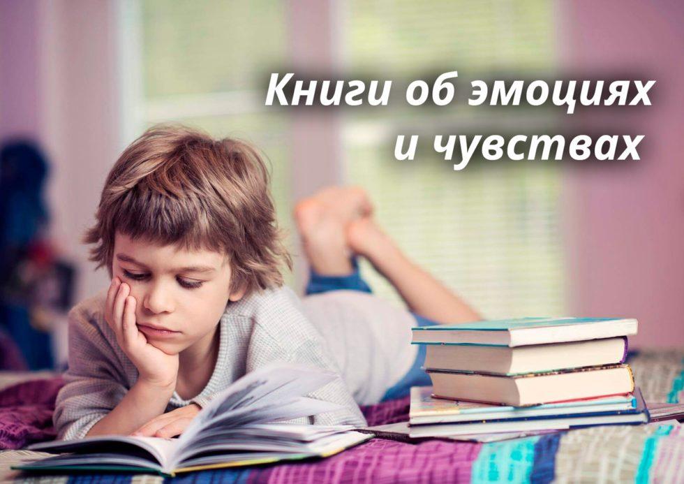 книги о чувствах