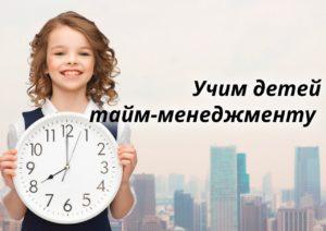Учим детей тайм-менеджменту