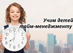учим времени
