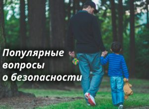 вопрос о детской безопасности