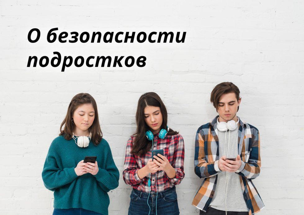 о безопасном поведении подростков