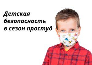 Детская безопасность в сезон простуд