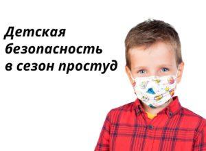 сезонные простуды правила безопасности