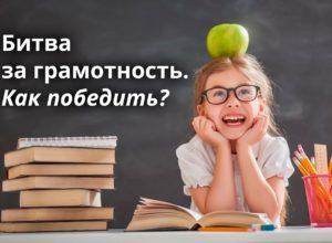 битва за грамотность