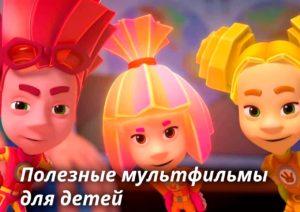 Полезные мультфильмы для детей