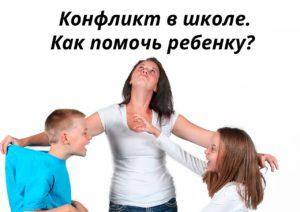 Конфликт в школе. Как помочь ребенку?