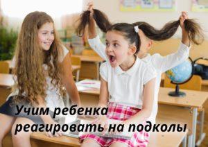 Учим ребенка реагировать на подколы