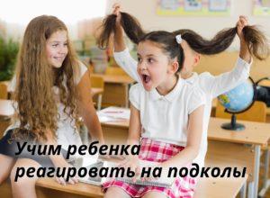 как реагировать на обидные шутки детей
