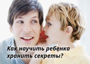 Как научить ребенка хранить секреты?
