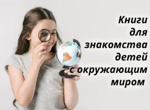 знакомимся с окружающим миром