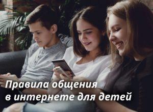правила общения в сети для детей