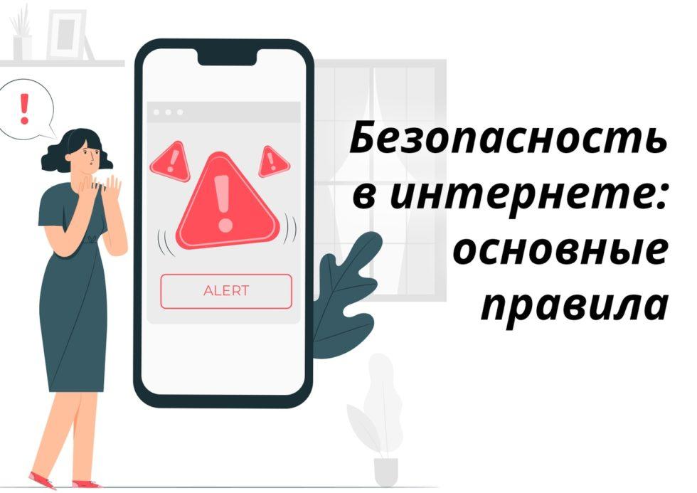 правила безопасности в сети