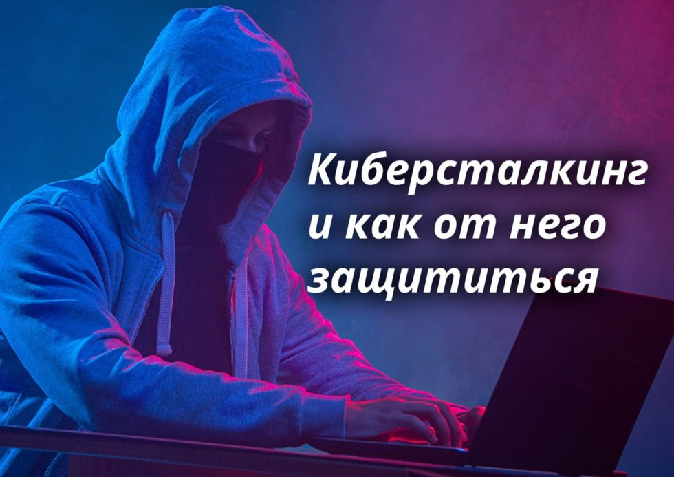 киберсталкинг