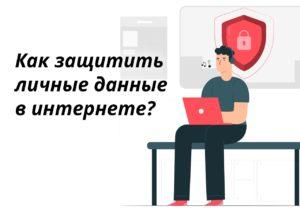 Как защитить личные данные в интернете?