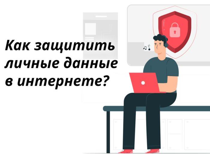 защищаем данные в интернете