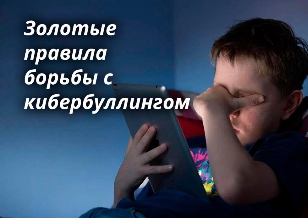 борьба с кибербуллингом