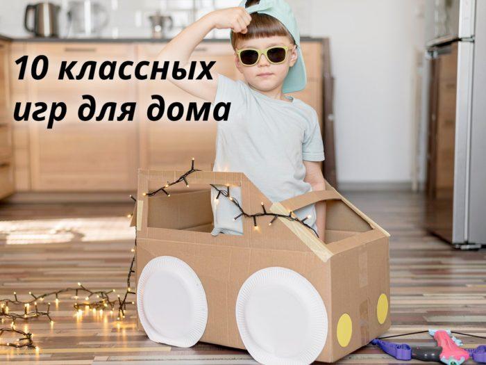 игры с ребенком дома