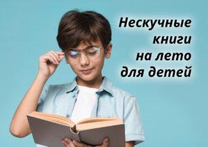 Нескучные книги на лето для детей
