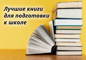 Лучшие книги для подготовки к школе