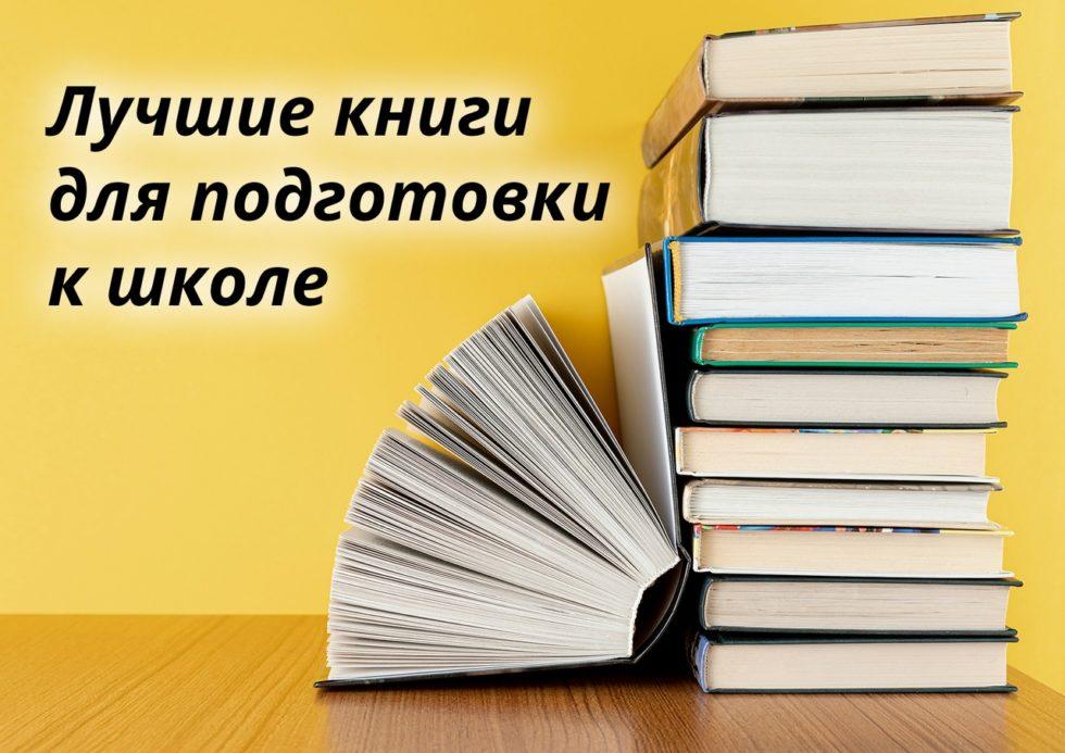 книги для подготовки к школе