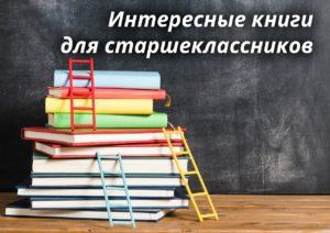 Интересные книги для старшеклассников