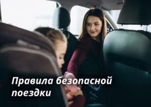 Правила безопасной поездки