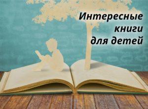 книги для детей 10-13 лет