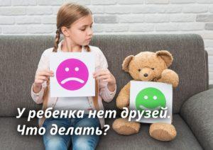 У ребенка нет друзей. Что делать?