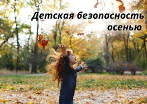 Детская безопасность осенью