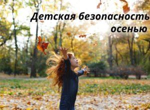 безопасность осенью
