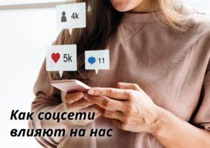 Как на нас влияют социальные сети?