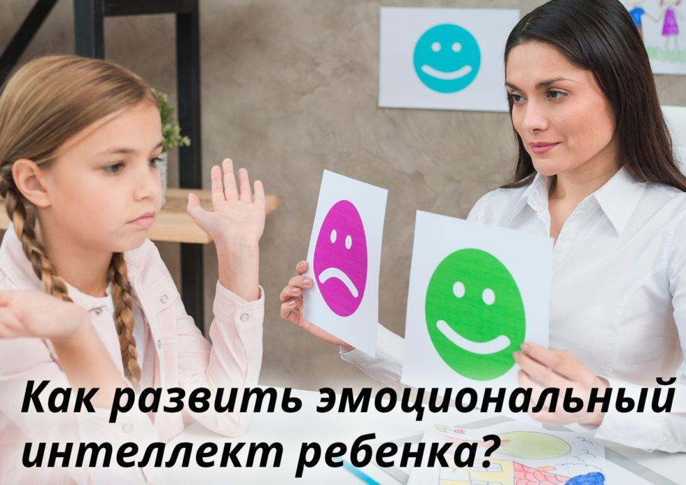 эмоциональный интеллект ребенка