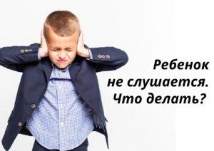 Ребенок не слушается. Что делать?